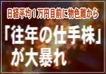 日経平均1万円目前で物色難から「往年の仕手株」が大暴れ!
