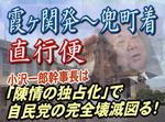 小沢一郎幹事長は「陳情の独占化」で自民党の完全壊滅図る!