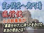 小沢幹事長が「事業仕分け」に待ったをかけた本当の理由とは?