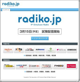 パソコンがラジオ受信機に!「IPサイマルラジオ」実用化試験配信開始!