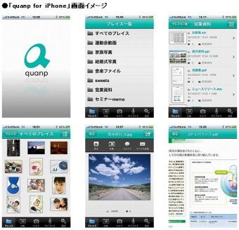 リコーはWebサービス「quanp」のiPhoneアプリを提供開始