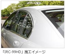 リンテック 自動車の窓ガラスに高級感のある色合いと風合いを付与するカーフィルム2アイテムを8月1日より全国発売
