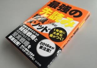 【この一冊】金融本、『最強の「先読み」投資メソッド 1年後に大きな差がつく!』