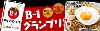 千趣会はB−1グランプリ出展『B級ご当地グルメ』公認販売サイトオープン!