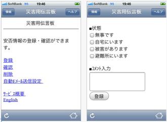 ソフトバンクモバイル=iPhone向けアプリ「災害用伝言板」を提供開始