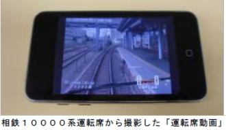 相鉄HDはiPhone「相鉄アプリ」で運転席動画とアニメ番組を公開