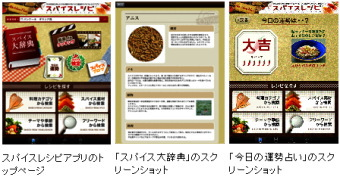 ハウス食品は1万以上のレシピをお届けする「スパイスレシピアプリ」提供
