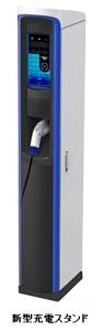 国内初!豊田自動織機は新型充電スタンドに通信機能搭載の量産モデルを開発