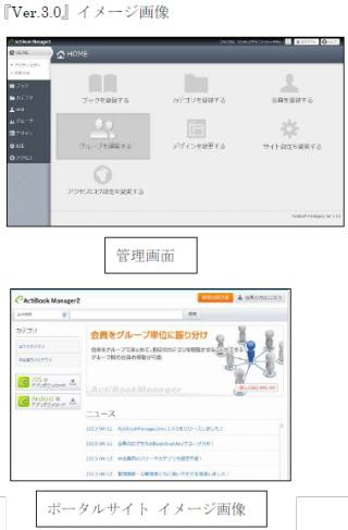 スターティア クラウド型電子ブック配信管理・本棚機能『ActiBook Manager2」の最新版『Ver.3.0』を4月より提供開始