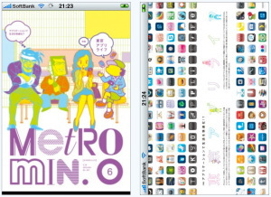 スターツ出版はiPad用電子雑誌の動画コンテンツ版を発売開始!