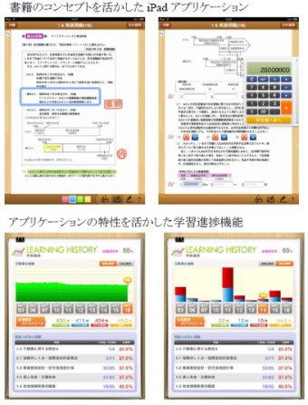 TACはiPad向け「就活アプリ」シリーズにコンテンツを提供
