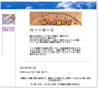 大物仕手筋・加藤氏のWeb更新
