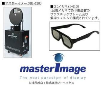 東急レクリエーションは3Dシステム「マスターイメージ3D」日本初導入!