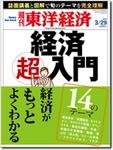 【この一冊】週刊・東洋経済最新号、『超・経済入門』と題して大特集