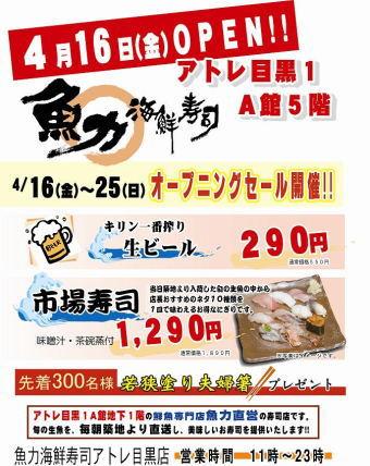魚力 4月16日に「魚力海鮮寿司アトレ目黒店」を出店