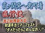 渡辺総務副大臣:財源手当てマニフェスト「ダメだったらごめんなさい」?