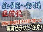 財務省の野田副大臣「大玉を狙って欲しい」と事業仕分けに「注文」
